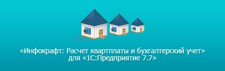 Обновление конфигурации 1с 7.7 украина