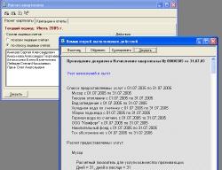 Инфокрафт Расчет квартплаты и бухгалтерский учет (УСН). Скриншоты.