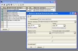 Инфокрафт Расчет квартплаты и бухгалтерский учет. Скриншоты.